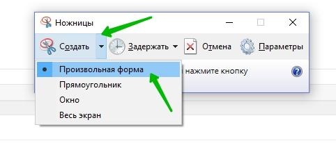 Ножницы Windows 10