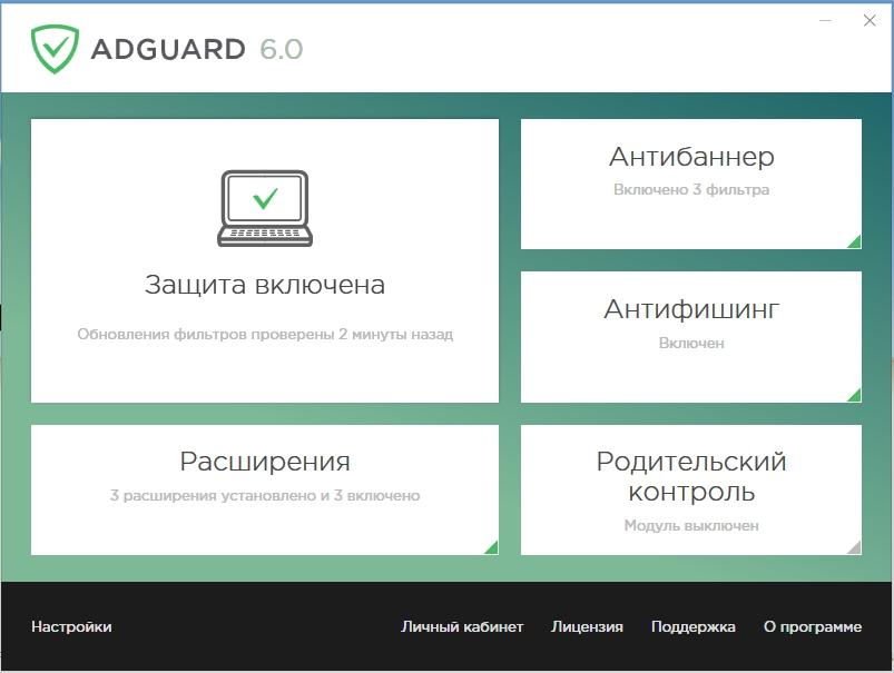 параметры adguard