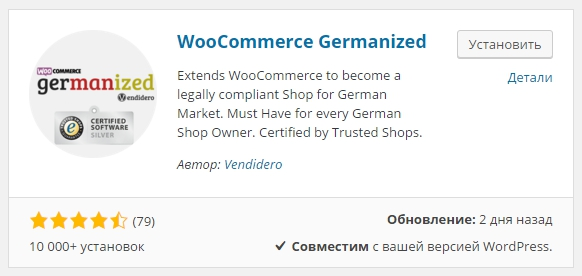 плагин woocommerce germanized