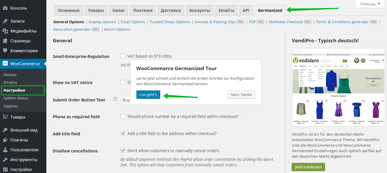 germanized woocommerce