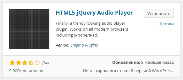 Плагин wordpress HTML5