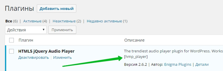 шорткод аудиоплеер HTML5