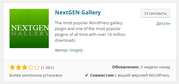 плагин wordpress nextgen