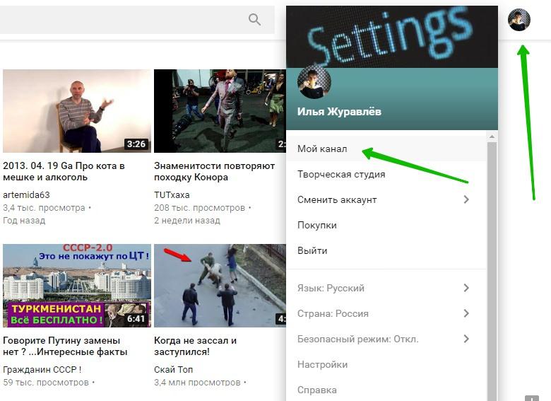 Новый внешний вид YouTube