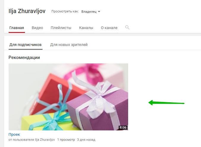 новая обложка видео ютуб