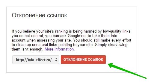 отклонение ссылок гугл