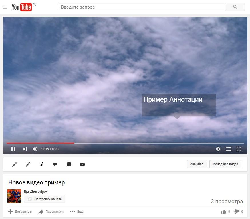 аннотация видео ютуб
