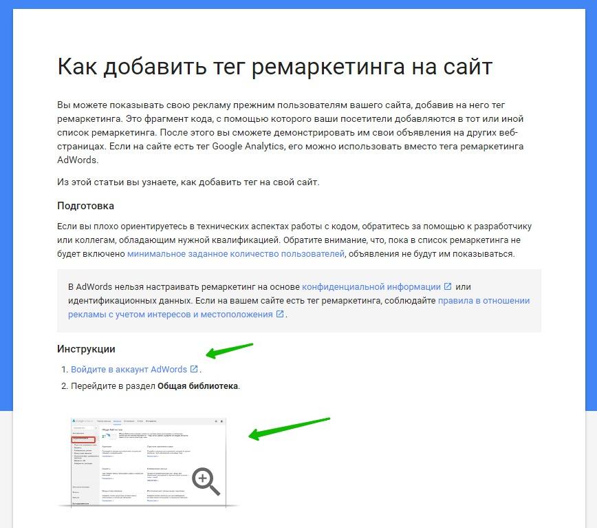 справка adwords инструкция