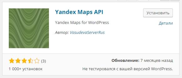 Yandex Maps API