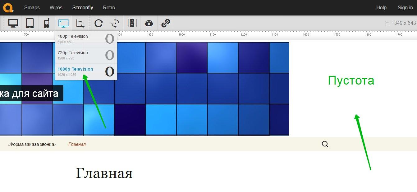 проверка сайта на больших экранах