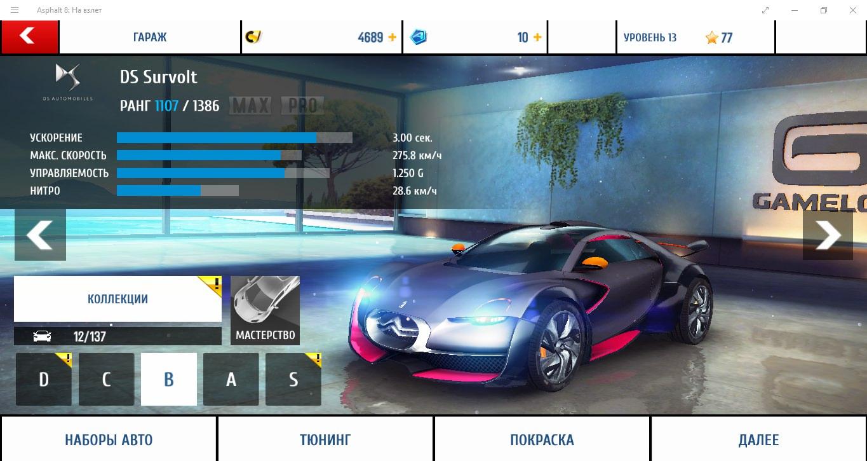 выбор авто asphalt