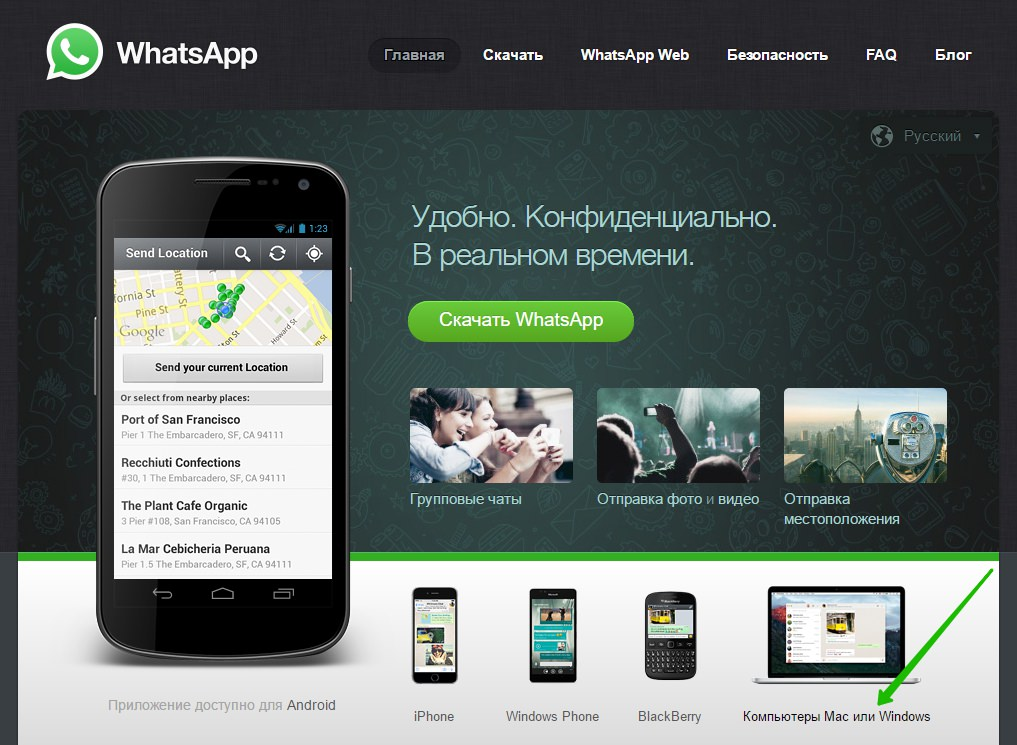 WhatsApp компьютер