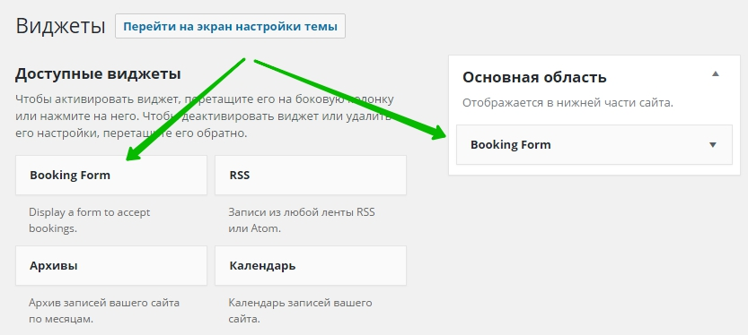 виджет booking form
