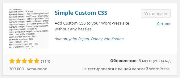 плагин CSS WordPress