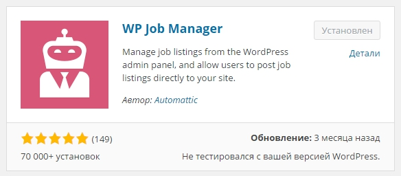 плагин wordpress job