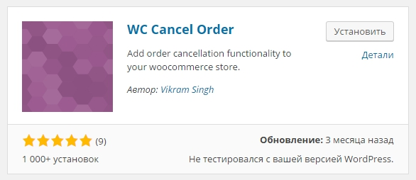WC Cancel Order
