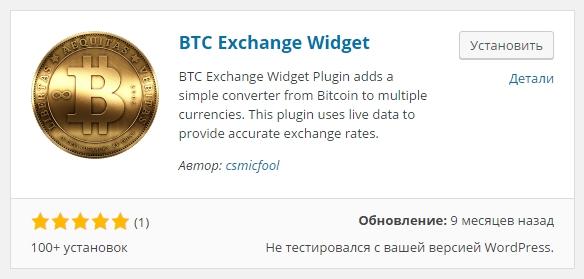 BTC Exchange Widget
