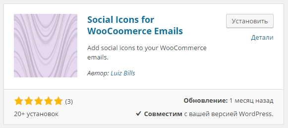 Social Icons for WooCoomerce Emails