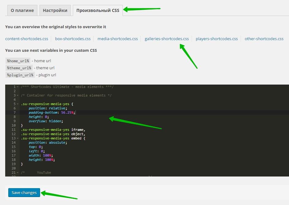 произвольный CSS