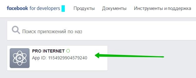 приложение app