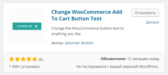 Change WooCommerce Add to Cart Text