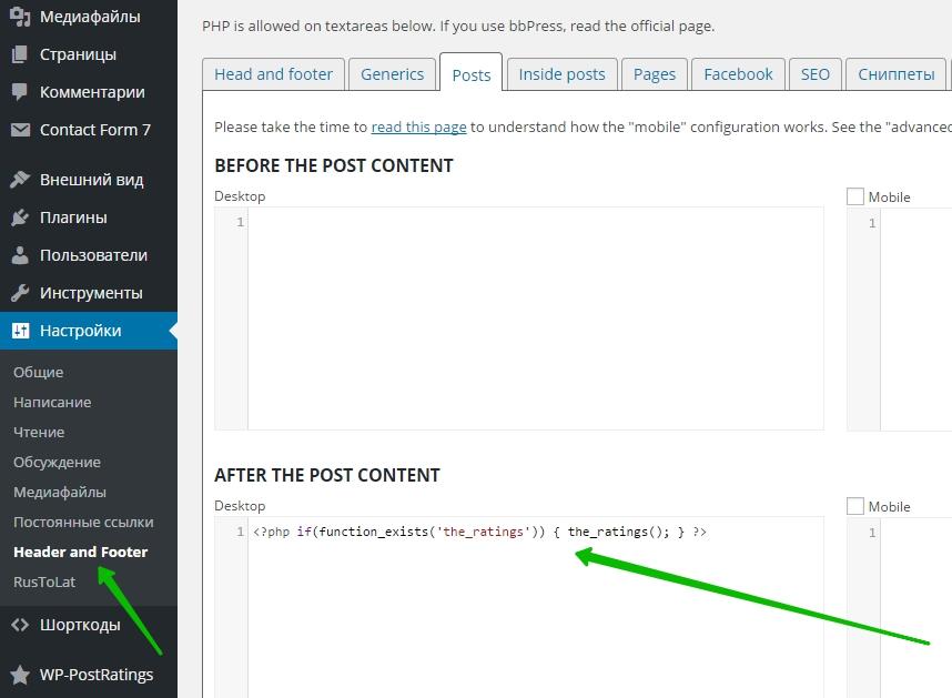 добавить php код