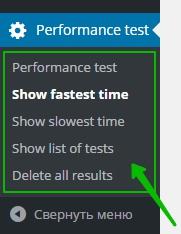 страницы тест CPU