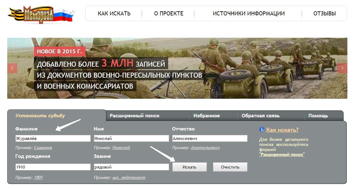 военный архив вов