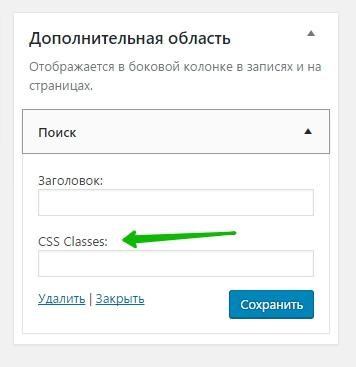 CSS классы виджет