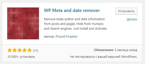 Удалить мета данные дата автор сайт WordPress – ТОП