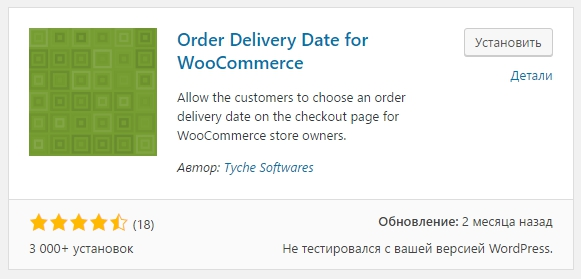 Order Delivery Date for WooCommerce