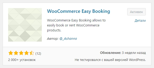 WooCommerce Easy Booking