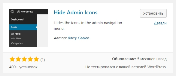 Hide Admin Icons