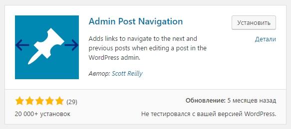 Admin Post Navigation