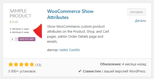 WooCommerce Show Attributes
