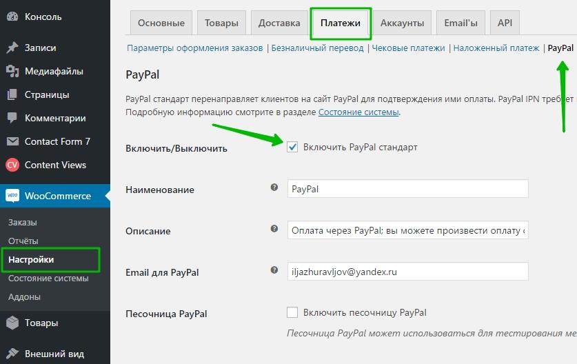 платежи paypal