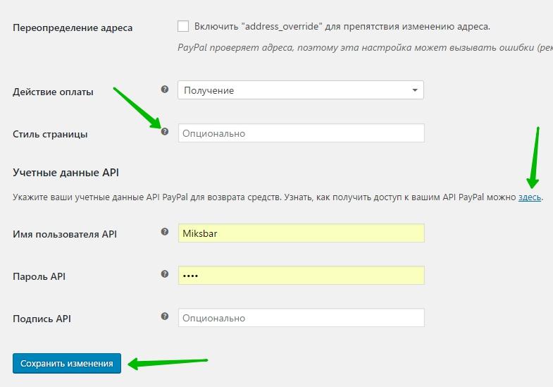 API PayPal