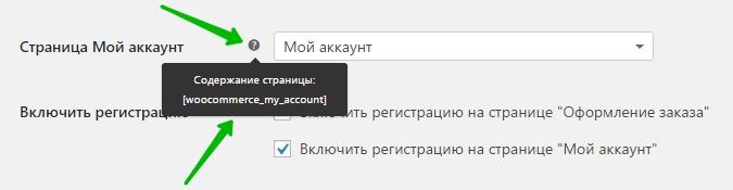 шорткод мой аккаунт