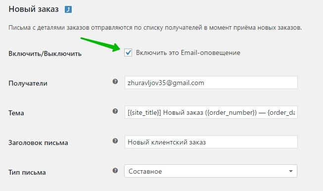 email уведомление