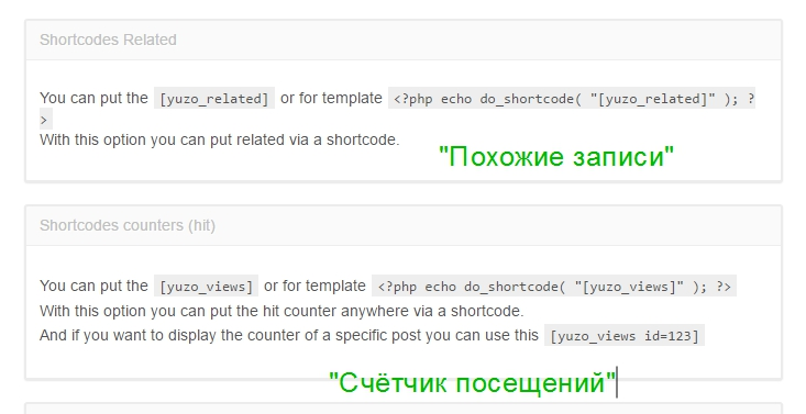 шорткод php код