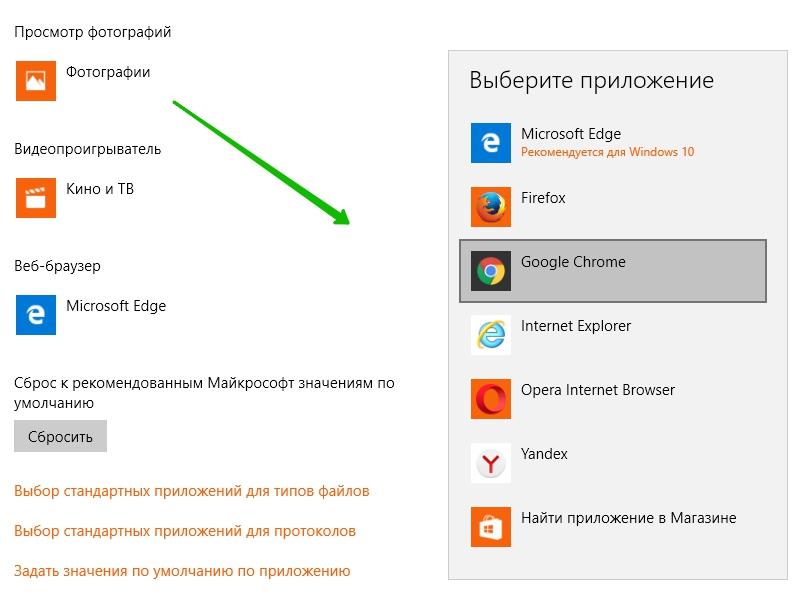 сменить браузер windows 10