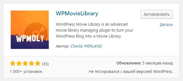 WPMovieLibrary