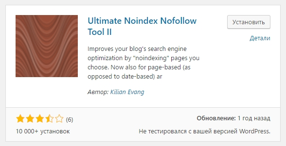 Ultimate Noindex Nofollow Tool II