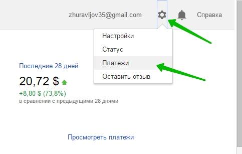 профиль платежи