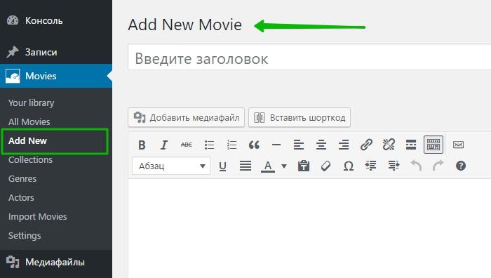 добавить фильм