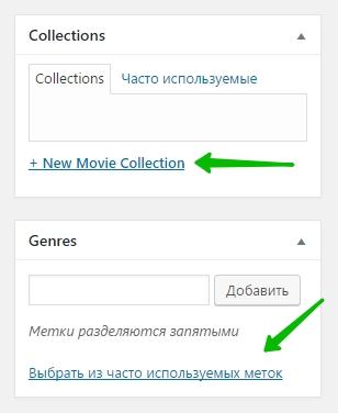 коллекции жанры