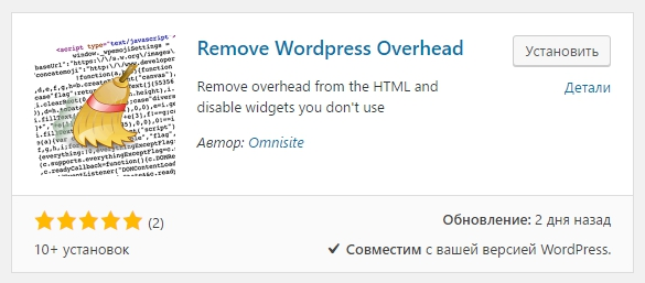 Remove WordPress Overhead