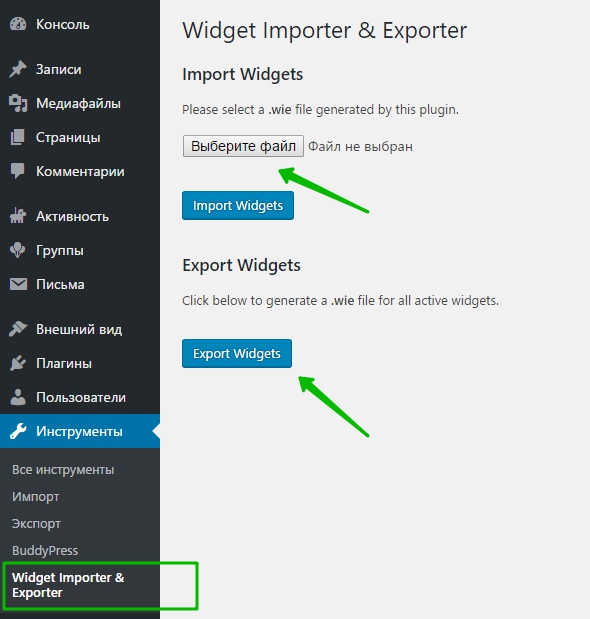 импорт экспорт виджет
