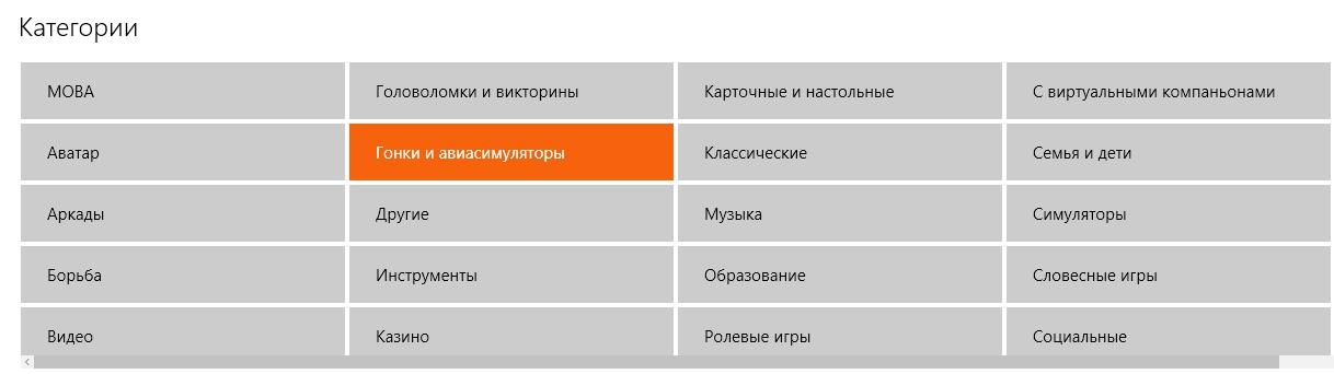 категории игр Windows 10