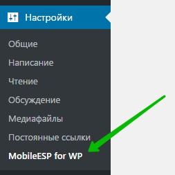 MobileESP for WordPress